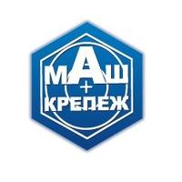 """ООО """"Машкрепеж"""""""